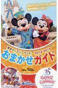 東京ディズニーランドおまかせガイド 2018−2019の本