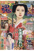 COMIC魂 Vol.9の本