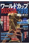 ワールドカップRUSSIA2018完全ガイドの本