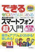 改訂3版 できるゼロからはじめるAndroidスマートフォン超入門の本