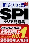 最新最強のSPIクリア問題集 '20年版の本
