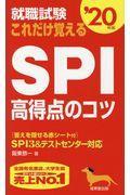 就職試験これだけ覚えるSPI高得点のコツ '20年版の本
