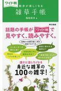 ワイド判雑草手帳の本