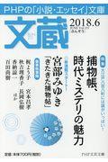 文蔵 2018.6の本
