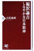 福沢諭吉しなやかな日本精神の本