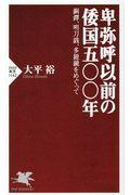 卑弥呼以前の倭国五〇〇年の本