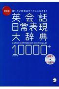 新装版 英会話日常表現大辞典10000+の本
