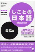 しごとの日本語FOR BEGINNERS 会話編の本