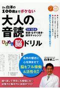 Dr.白澤の100歳までボケない大人の音読ひらめき脳ドリルの本