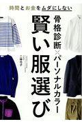 骨格診断×パーソナルカラー賢い服選びの本