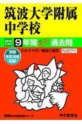 筑波大学附属中学校 2019年度用の本