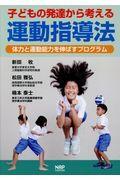 子どもの発達から考える運動指導法の本