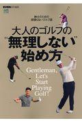 """大人のゴルフの""""無理しない""""始め方の本"""