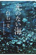 光のない海 1の本