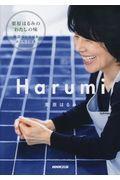 Harumiの本