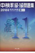 中検準1級・1級問題集 2018年版(第91回~第93回)の本