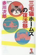 三毛猫ホームズの復活祭の本