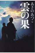 雲の果の本