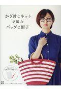 かぎ針とネットで編むバッグと帽子の本