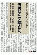 伝説のアニメ職人たち 第1巻の本