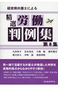 経営側弁護士による精選労働判例集 第8集の本