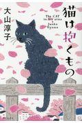 猫は抱くものの本