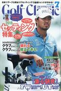 Golf Classic (ゴルフクラッシック) 2018年 07月号の本