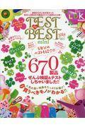 TEST the BEST mini 2018の本