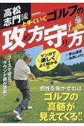 高松志門流上手くいくゴルフの攻め方守り方の本