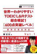 世界一わかりやすいTOEIC L&Rテスト総合模試 Vol.1の本