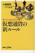 仮想通貨の新ルールの本