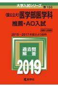 〔国公立大〕医学部医学科推薦・AO入試 2019の本