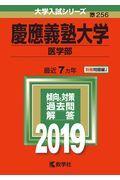 慶應義塾大学(医学部) 2019の本