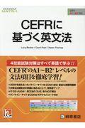 CEFRに基づく英文法の本