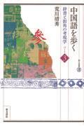 中国語を歩く パート3の本