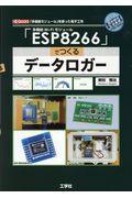 「ESP8266」でつくるデータロガーの本