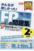 みんなが欲しかった!FPの問題集2級・AFP 2018ー2019年版の本