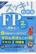 スッキリわかるFP技能士2級・AFP 2018ー2019年版の本