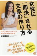女性に「即決」される文章の作り方の本