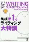 英検準1級ライティング大特訓の本