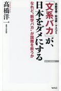 「文系バカ」が、日本をダメにするの本