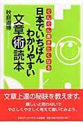 日本でいちばんわかりやすい文章術読本(とくほん)の本