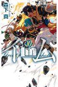 Im〜イム〜 10の本