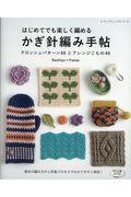 はじめてでも楽しく編めるかぎ針編み手帖の本