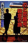 新装版 改版 「のと恋路号」殺意の旅の本