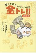 改訂版 夢とお金をガッチリつかむ金トレ!!の本