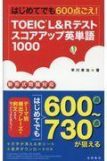 TOEIC L&Rテストスコアアップ英単語1000の本