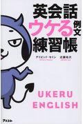 英会話ウケる例文練習帳の本