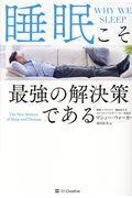 睡眠こそ最強の解決策であるの本