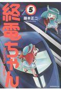 終電ちゃん 5の本